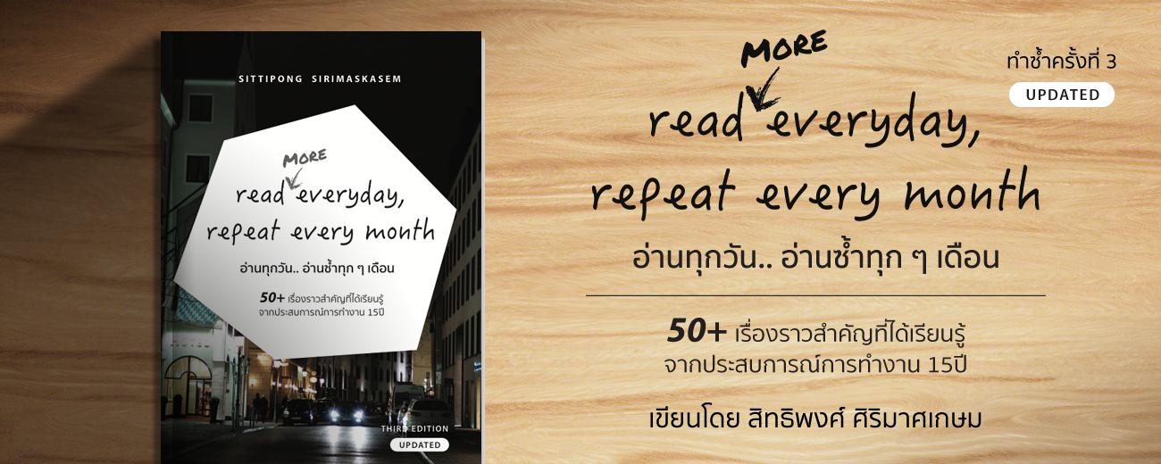 read Everyday Repeat Every Month (พิมพ์ครั้งที่ 3 + ปรับปรุงเนื้อหา)