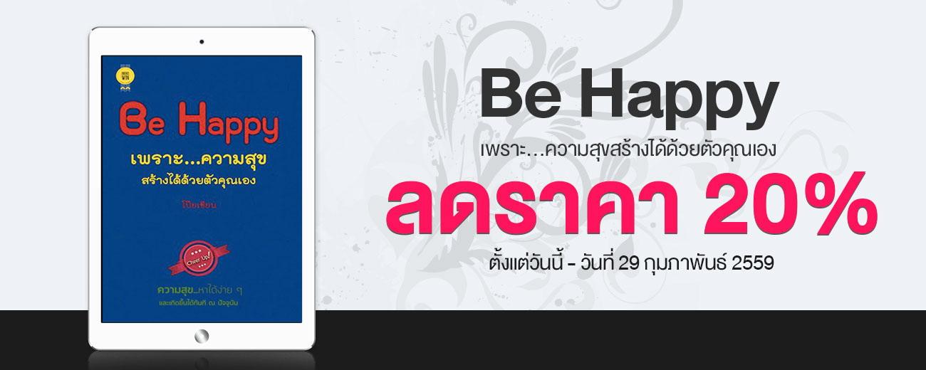 Be Happy เพราะ...ความสุขสร้างได้ด้วยตัวคุณเอง