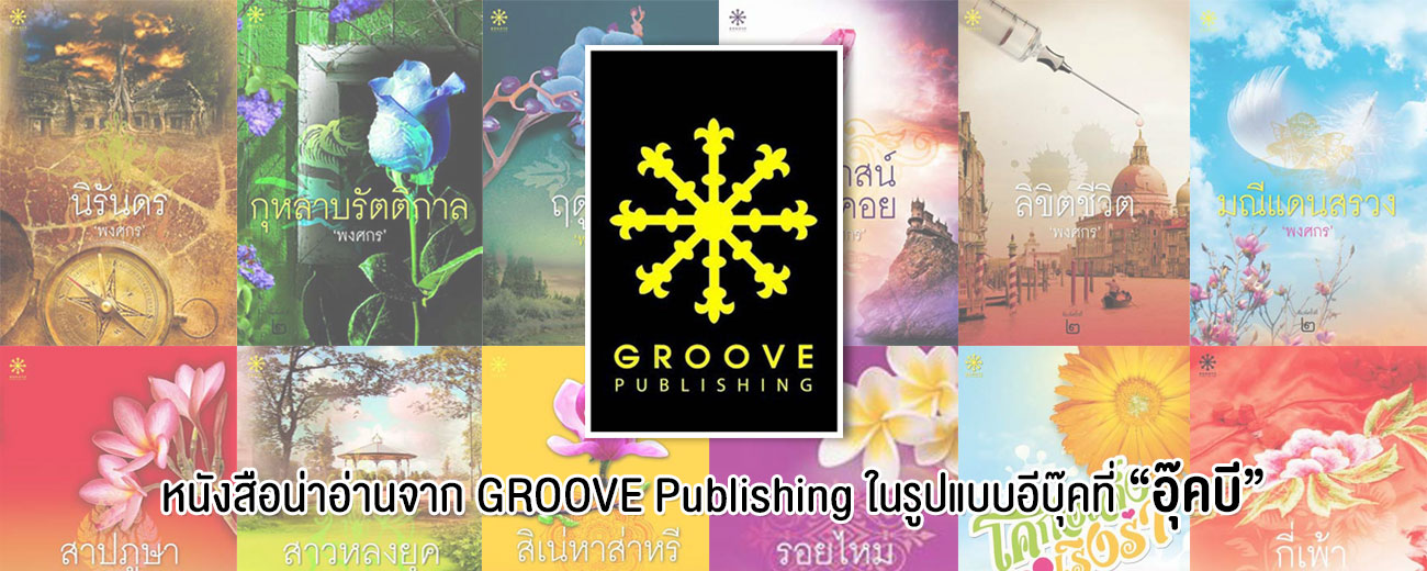 Groove Publishing