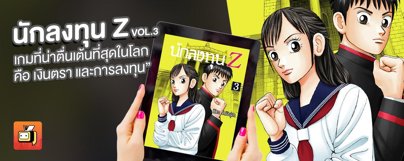 นักลงทุน Z volume 3