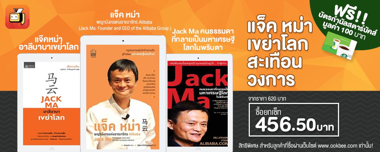 แจ็คหม่า เขย่าโลกสะเทือนวงการ ยกเซ็ท 3 เล่ม