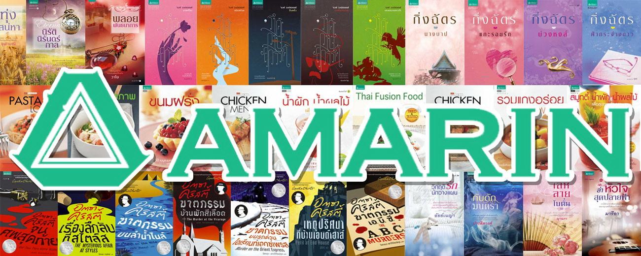 Amarin Printing & Publishing