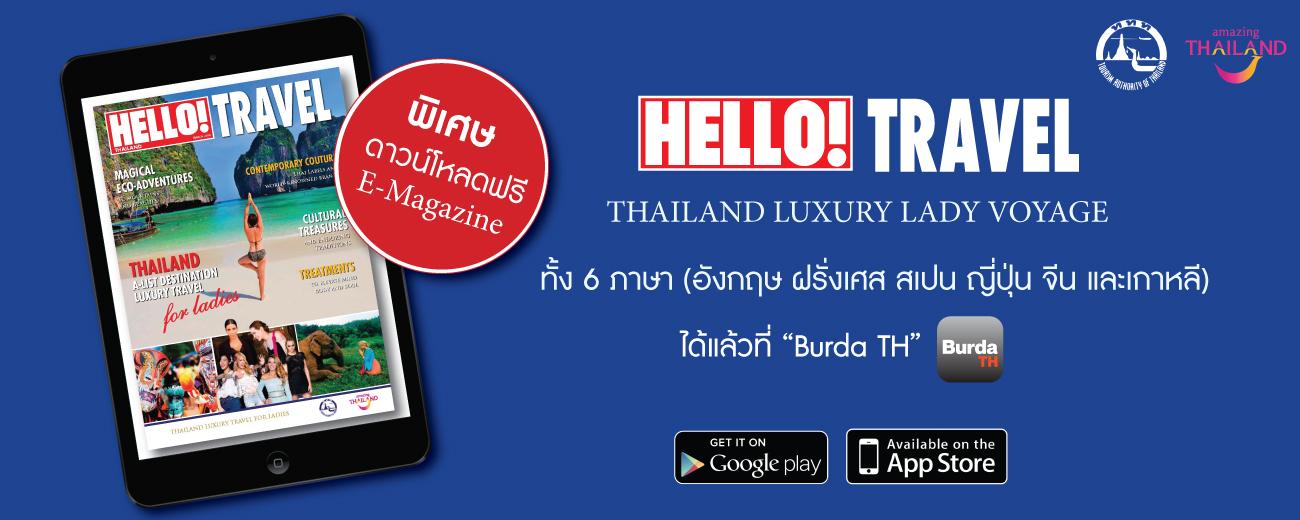 HELLO! Travel Thailand Luxury Lady Voyage