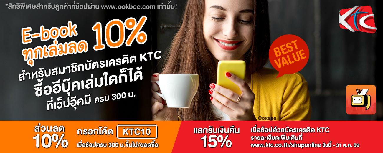 KTC Discount 10%