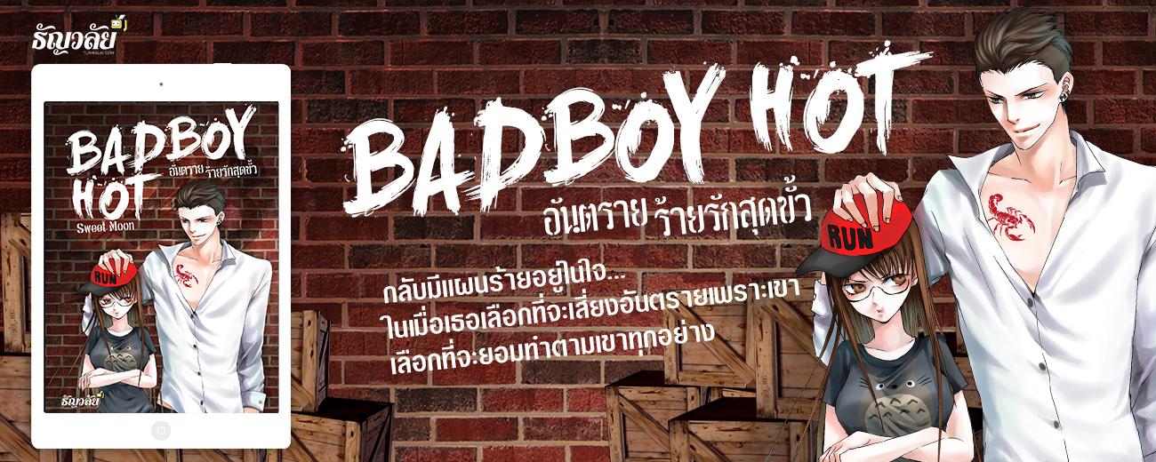 BadBoy Hot อันตรายรักร้ายสุดขั้ว
