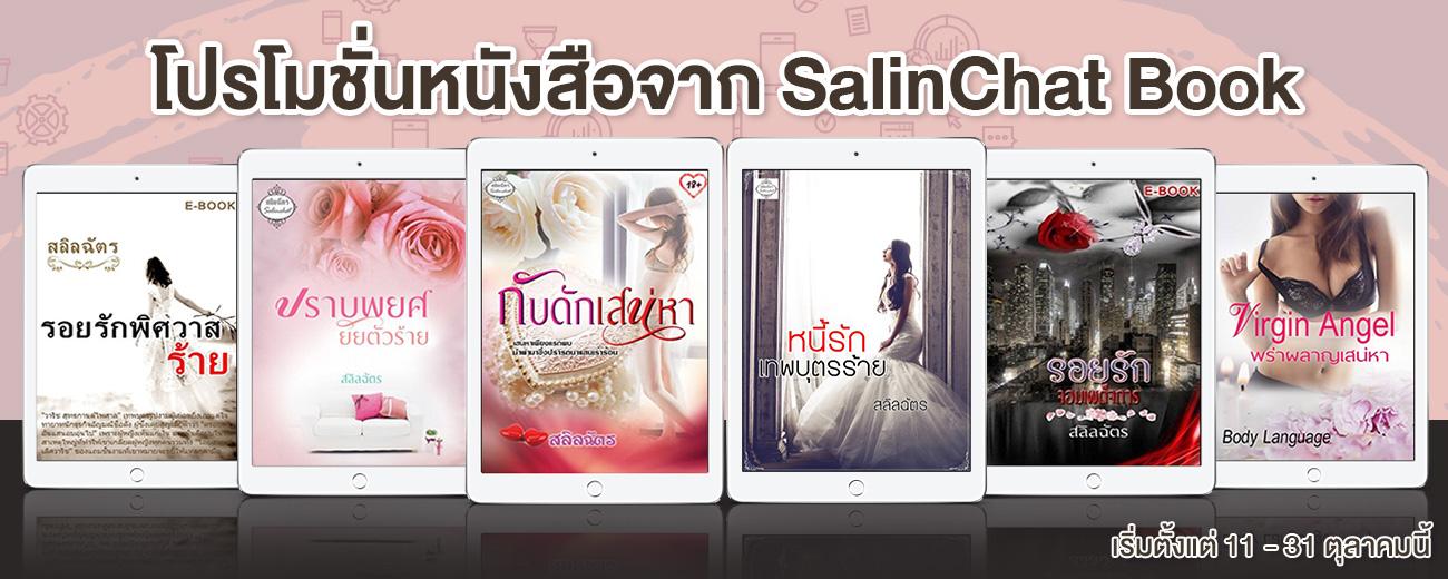 SalinChat Book