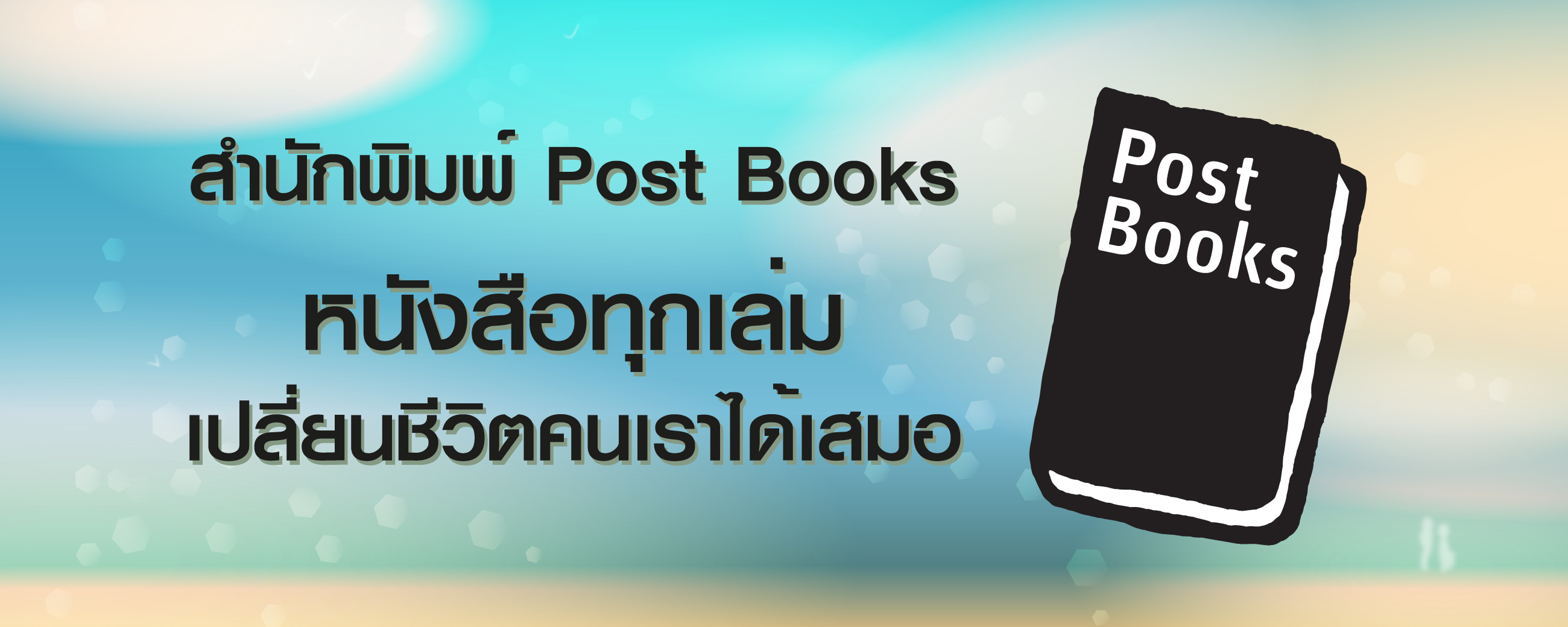 Post Books