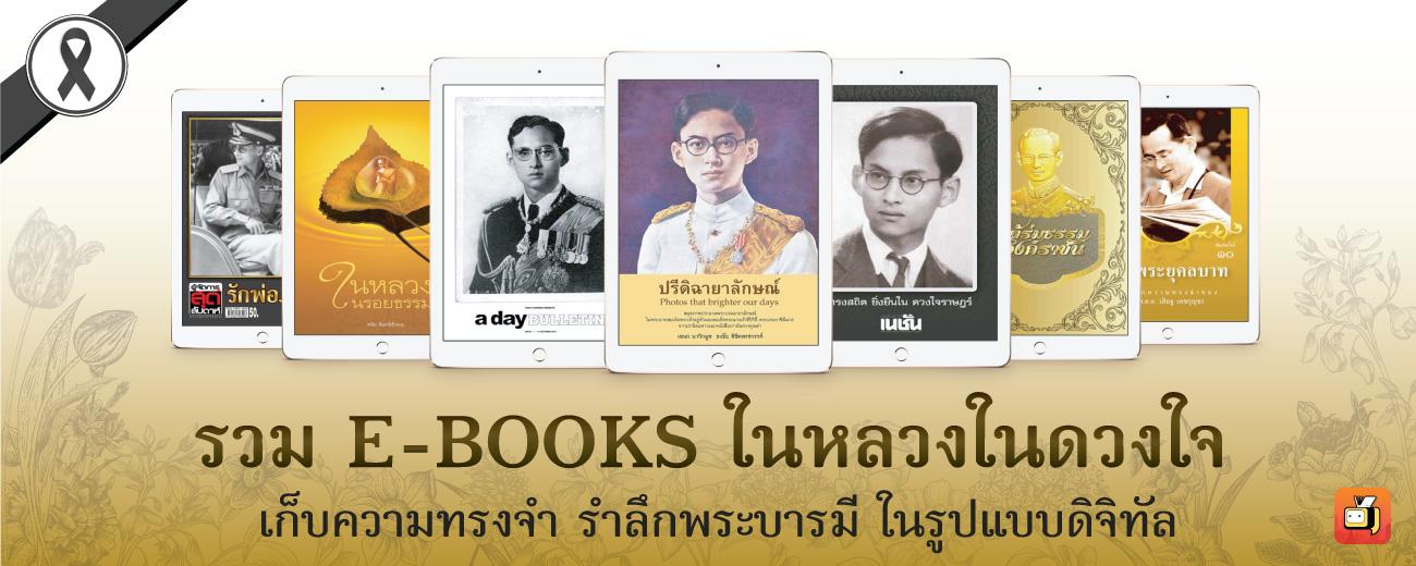 รวม E-books ในหลวงในดวงใจ