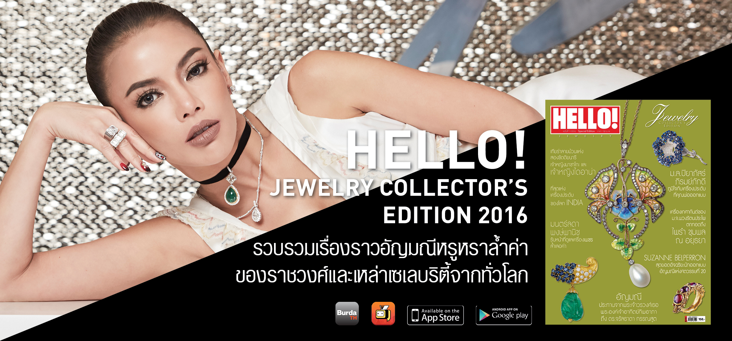 Hello! Special Jewelry 2016