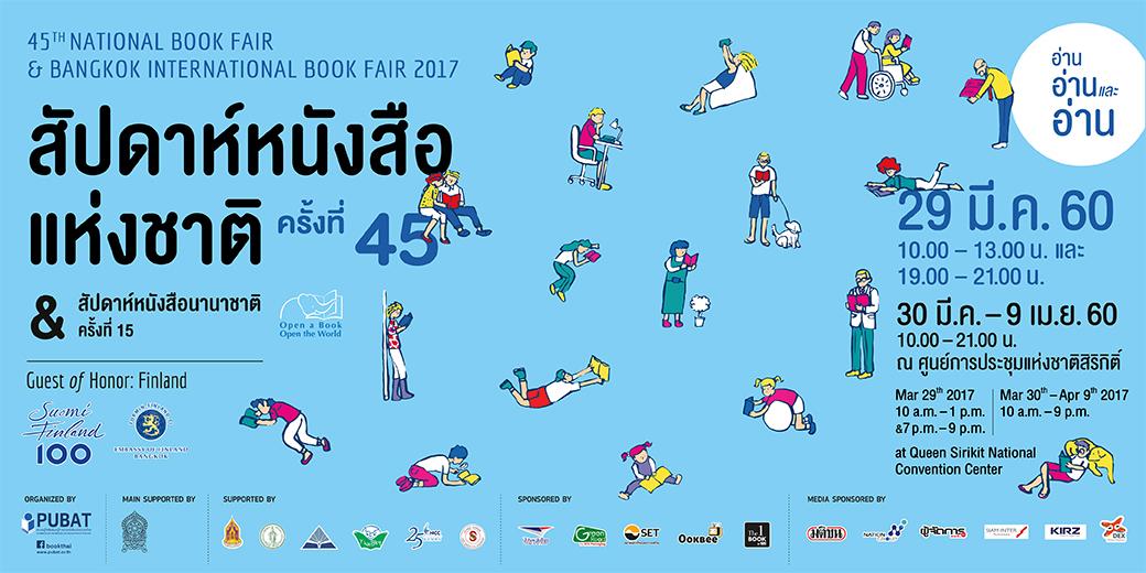 งานสัปดาห์หนังสือแห่งชาติ ครั้งที่45