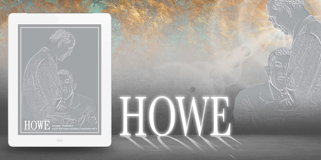 Howemagazine