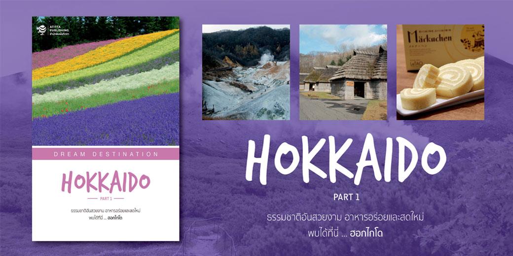Dream Destination Hokkaido Part 1