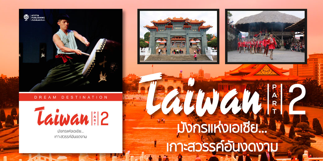Dream Destination Taiwan Part 1