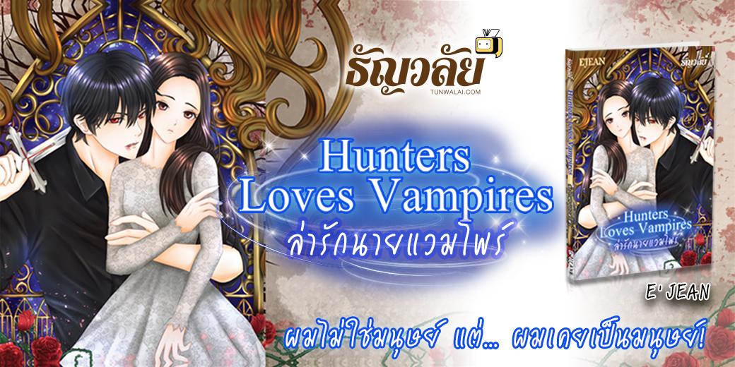 Hunters Loves Vampires ล่ารักนายแวมไพร์