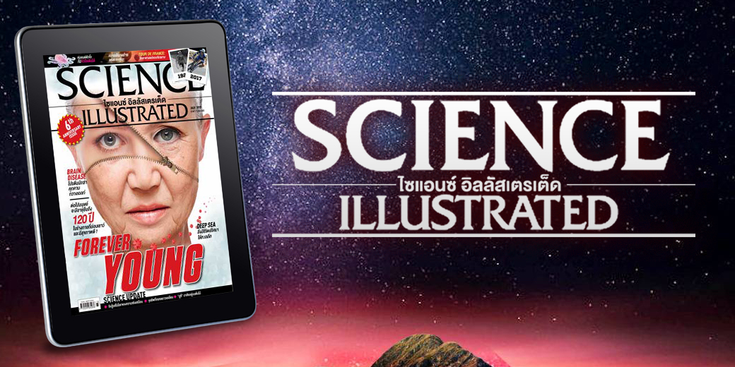 Science Illustrated Thailand