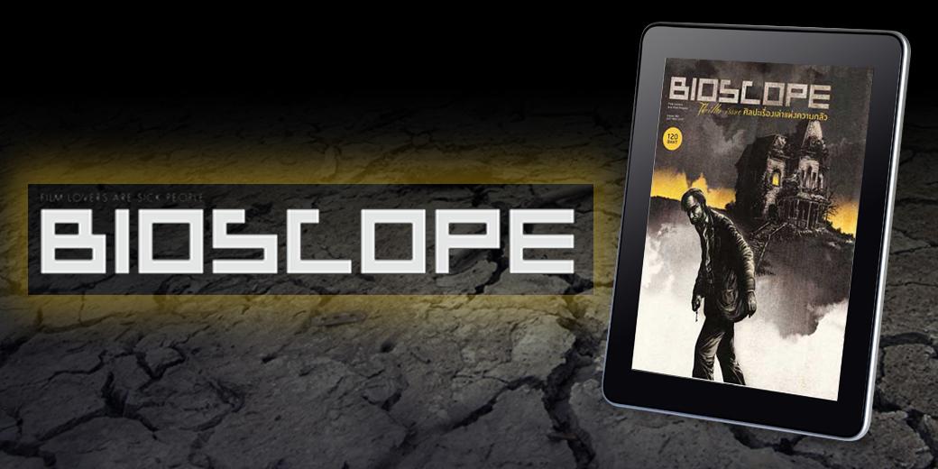 Mono Bioscope