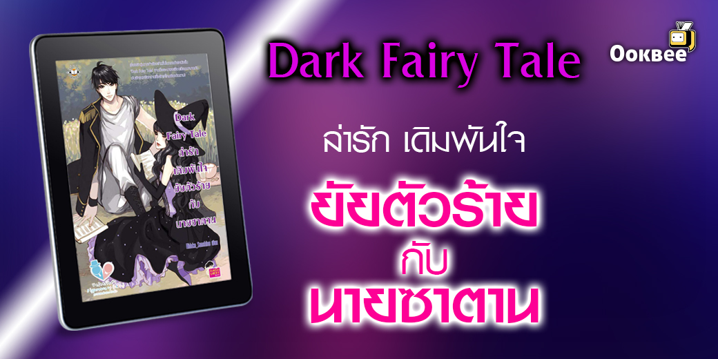 Dark Fairy Tale ล่ารักเดิมพันใจยัยตัวร้ายกับนายซาตาน ชุด Valentine's Difference of Love