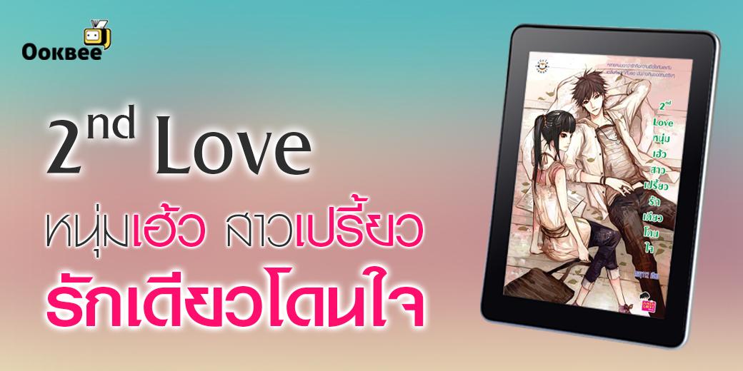 2nd Love หนุ่มเฮ้วสาวเปรี้ยว รักเดียวโดนใจ