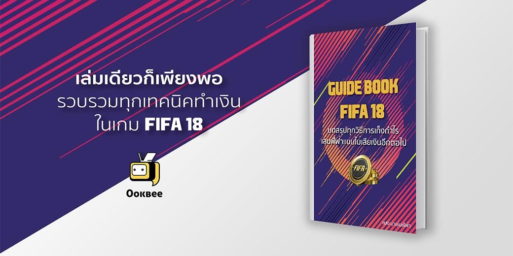 Guide Book FIFA Ultimate Team:วิธีเก็งกำไรนักเตะยังไงให้รวย