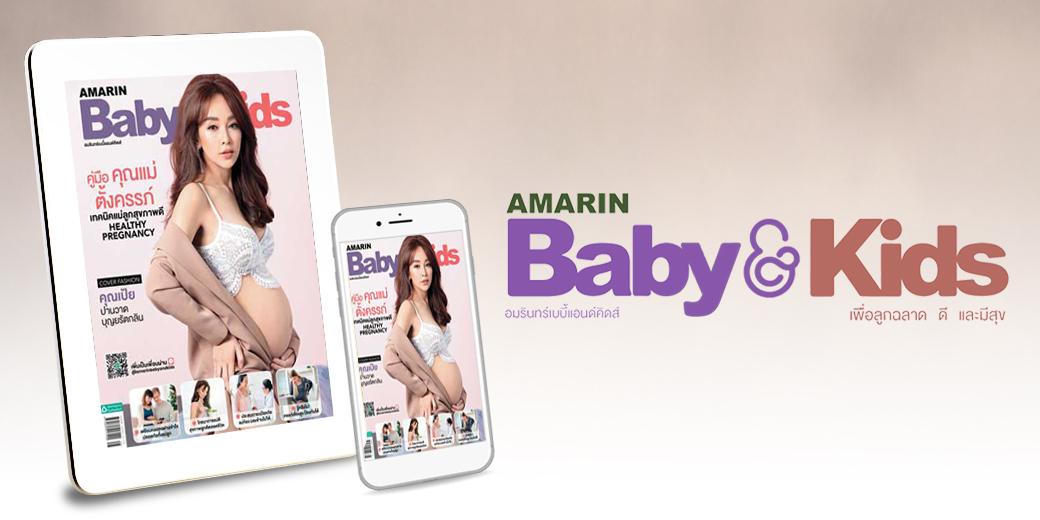 AMARIN Baby&Kids