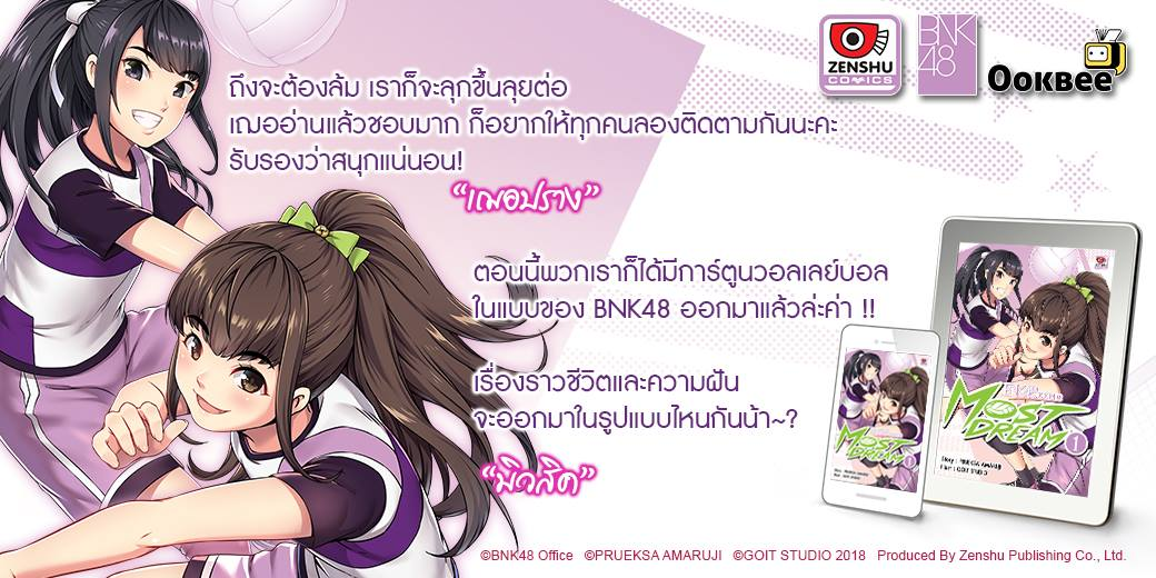 BNK48 Comic Most Dream เล่ม 1  Chapter 1