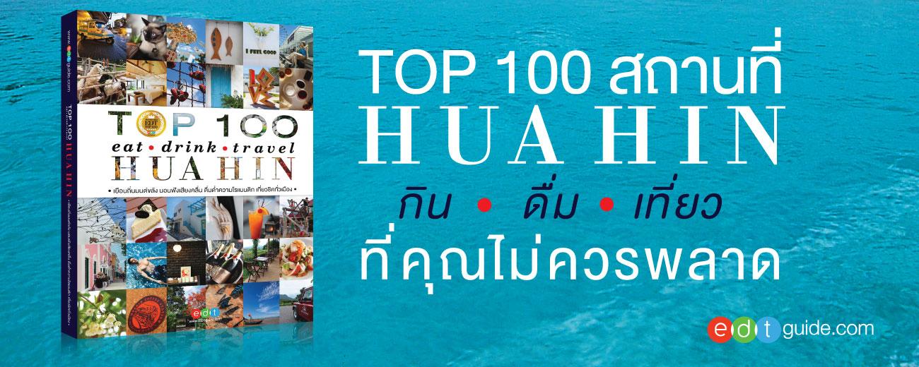 TOP 100 EDT Hua Hin