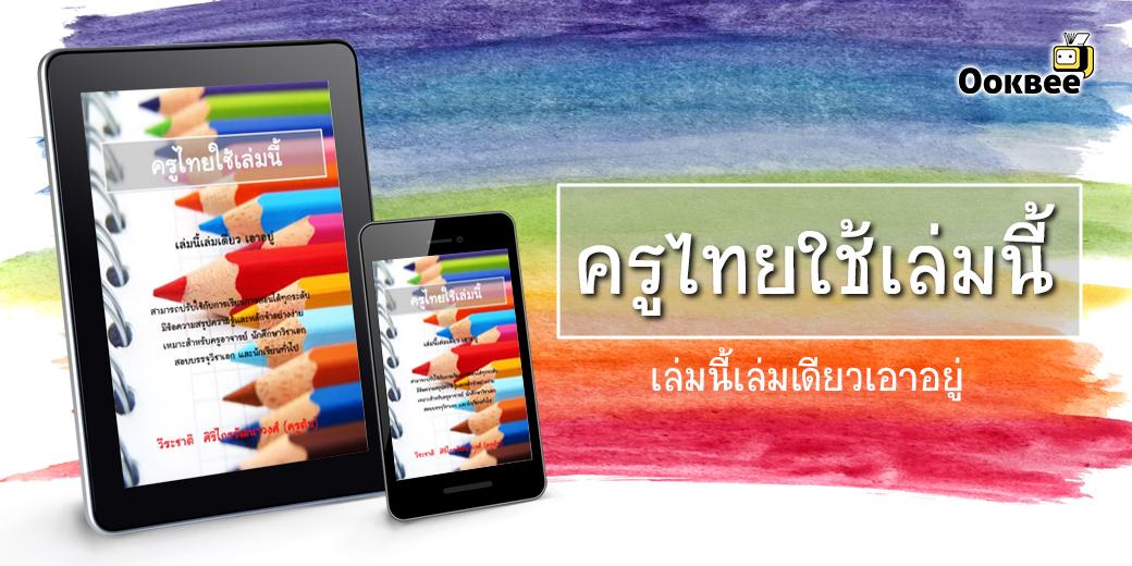 ครูไทยใช้เล่มนี้