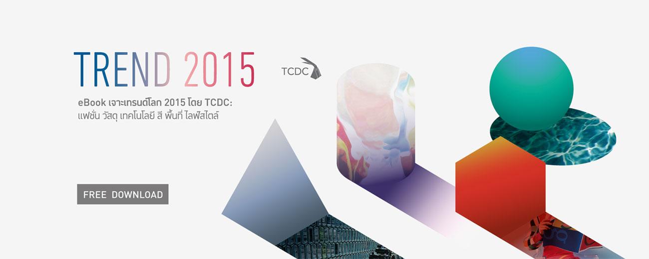 เจาะเทรนด์โลก 2015โดยTCDC:แฟชั่น วัสดุ เทคโนโลยี สี พื้นที่ ไลฟ์สไตล์
