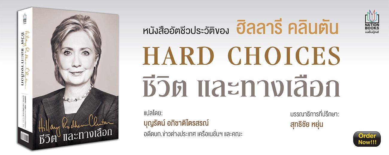 Hard Choices อัตชีวประวัติ ฮิลลารี คลินตัน