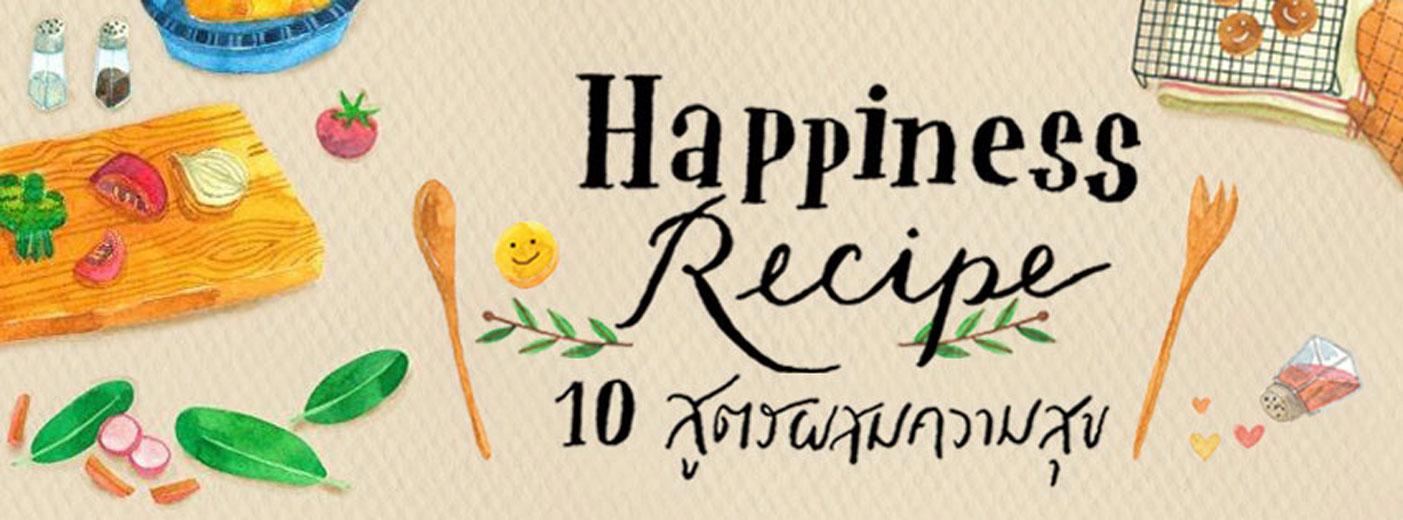 Happiness Recipe: 10 สูตรผสมความสุข