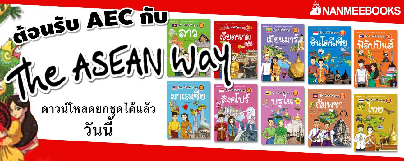 E Book Set หนังสือชุด The Asean Way