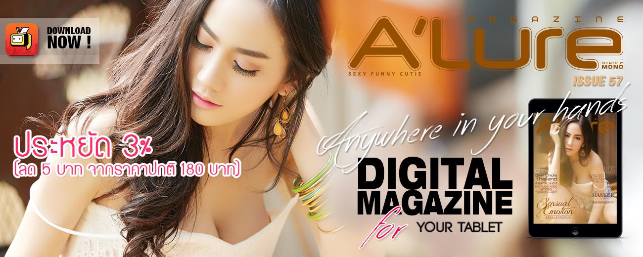 A'Lure Magazine