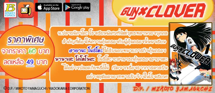 GUN X CLOVER 1