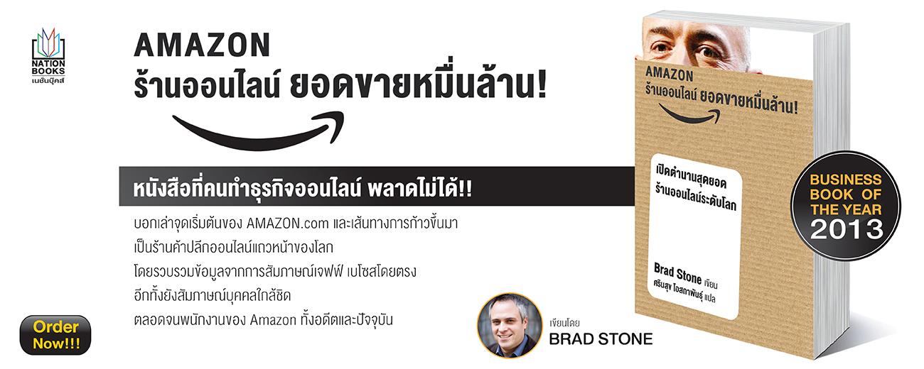 AMAZON ร้านค้าออนไลน์ ยอดขายหมื่นล้าน The Everything Store (ฉบับภาษาไทย)