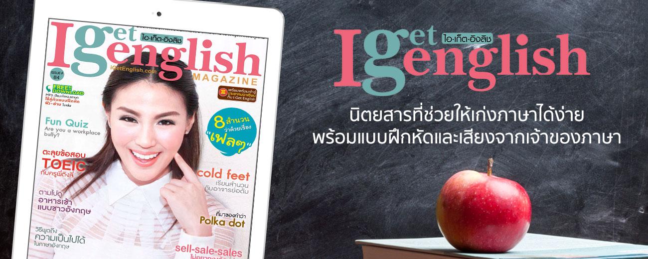 I Get English Magazine