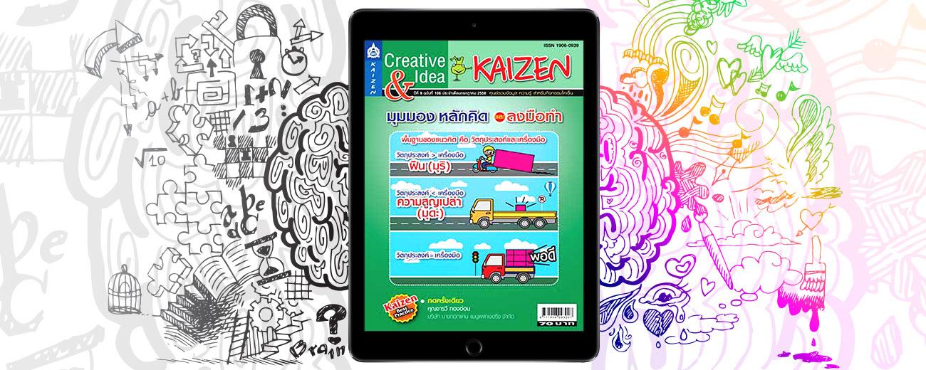 Creative & Idea KAIZEN