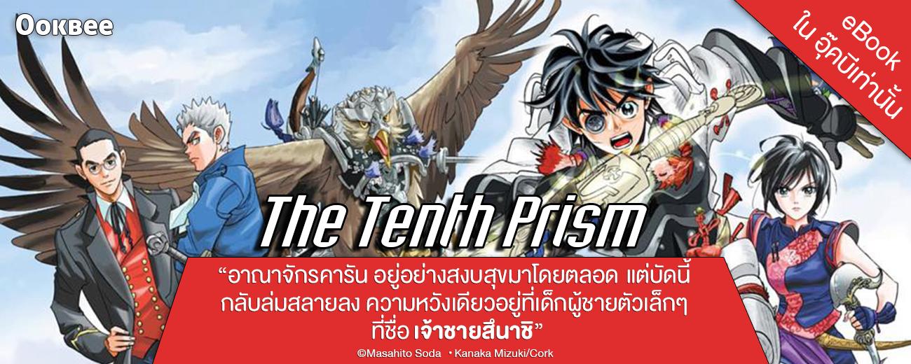 Tenthprism volume 1