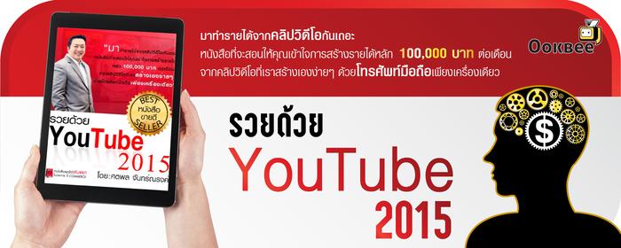 รวยด้วย YouTube 2015 (ฉบับอัปเดท)
