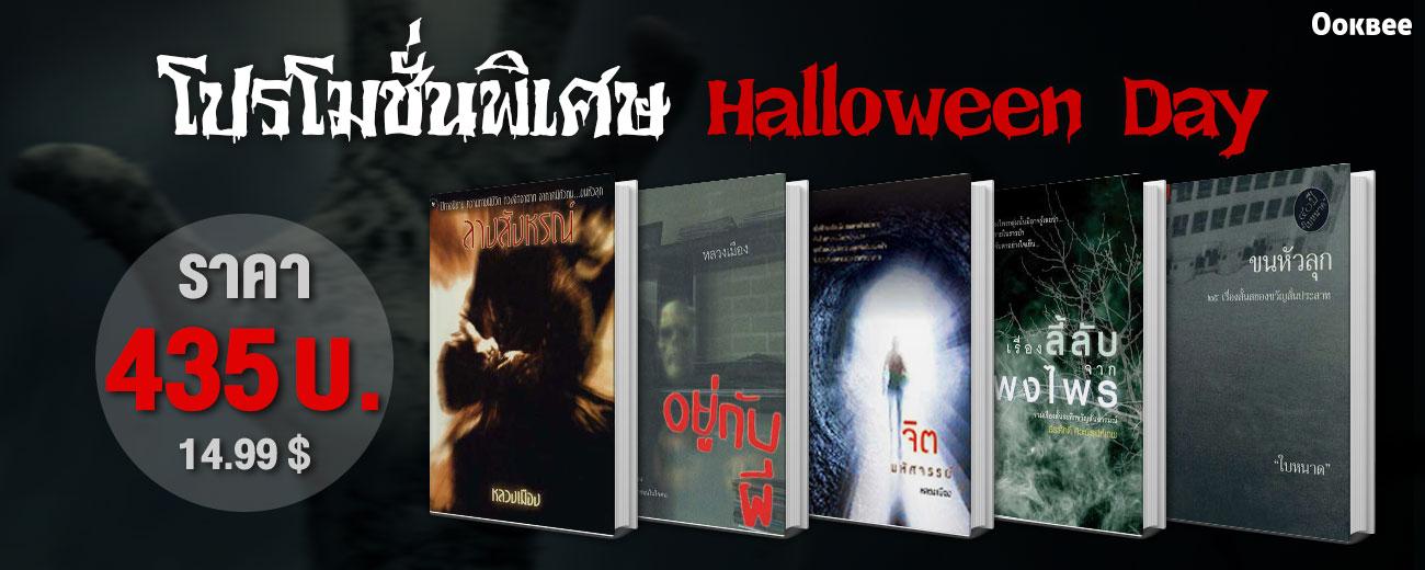 E-book set โปรโมชั่นพิเศษ Halloween Day