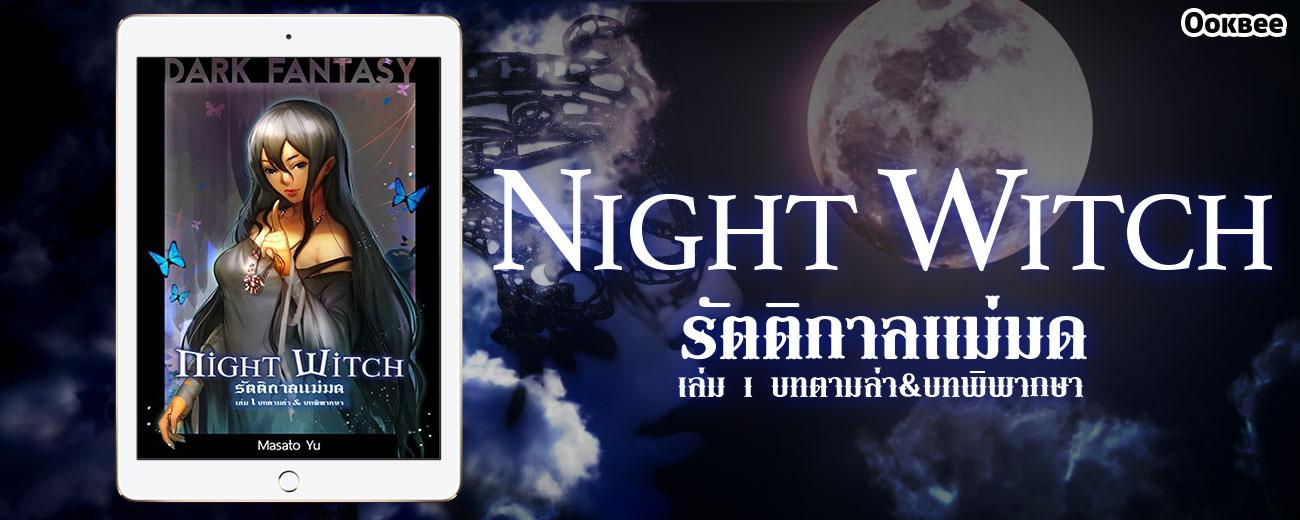 Night Witch รัตติกาลแม่มด เล่ม 1 บทตามล่า & บทพิพากษา