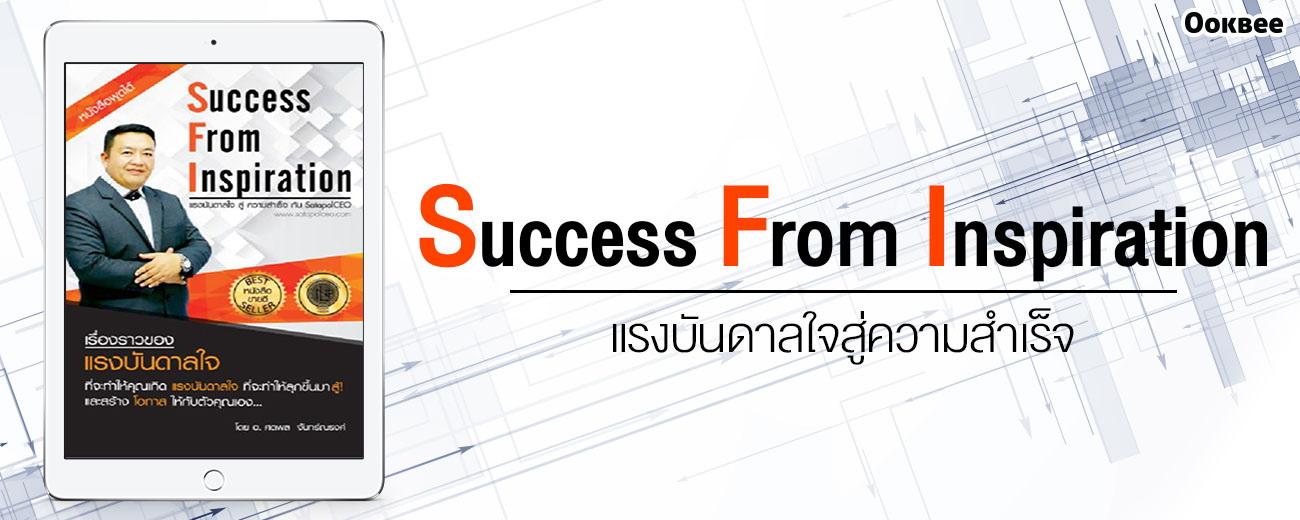 Success From Inspiration แรงบันดาลใจ สู่ ความสำเร็จ