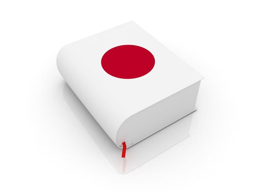 GO! JAPAN Language-หมวดหมู่-หน้าปก-อุ๊คบี